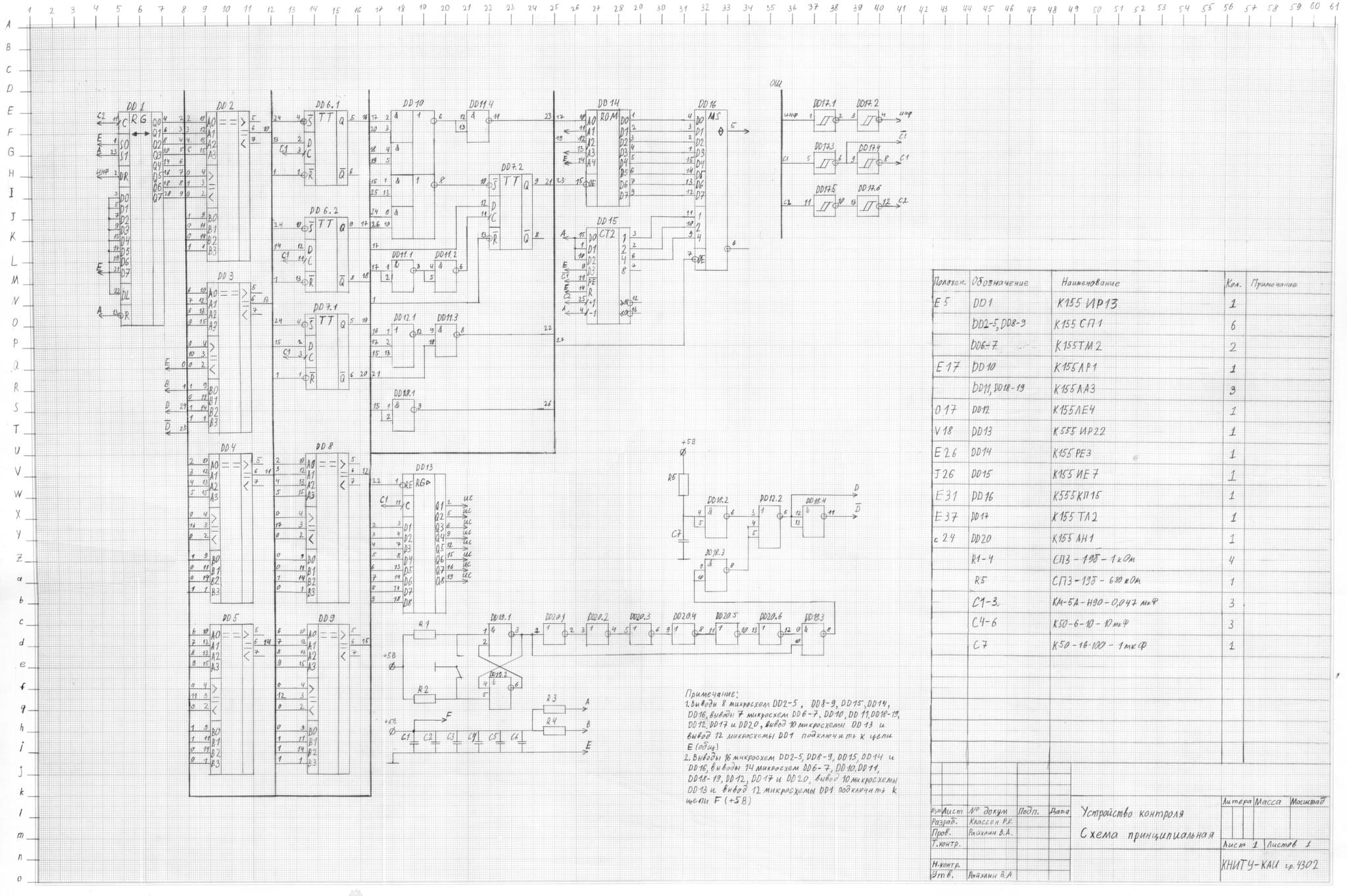 Курсовой проект по схемотехнике Устройство контроля Записки  Схема
